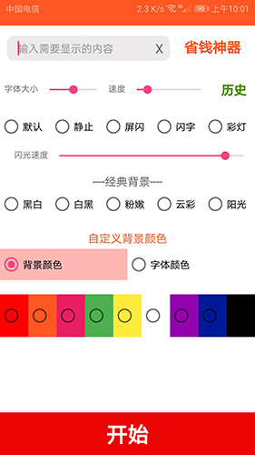LED文字秀 V1.0.0 安卓版截图1