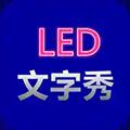 LED文字秀 V1.0.0 安卓版
