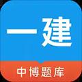 中博一建考试题库 V1.0.0 安卓版