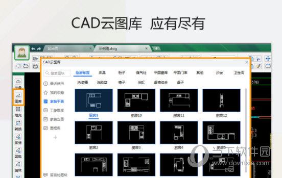 CAD迷你画图2021破解版