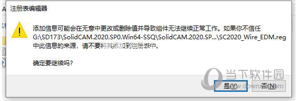 SolidCAM2021破解版