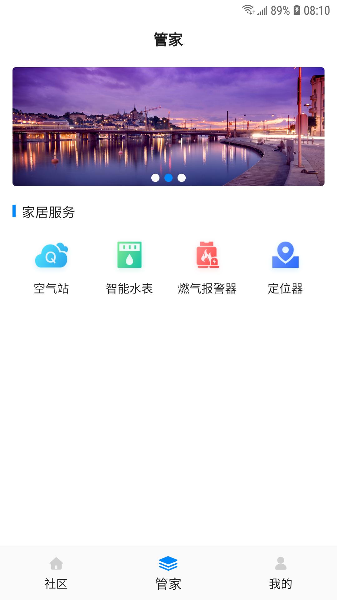 高新智慧社区 V2.0.4 安卓版截图3