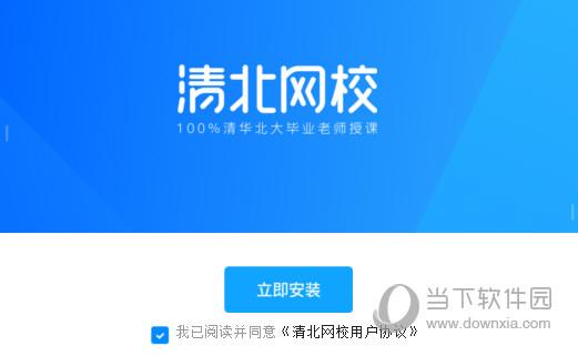 清北网校电脑版下载