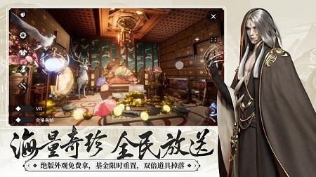 一梦江湖元宝破解版 V45.0 安卓版截图2