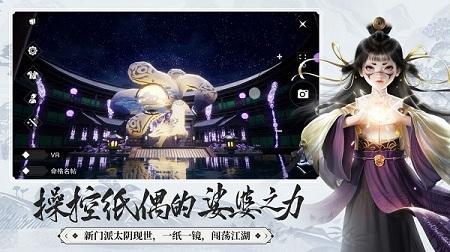一梦江湖元宝破解版 V45.0 安卓版截图1