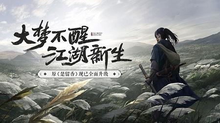 一梦江湖元宝破解版 V45.0 安卓版截图3
