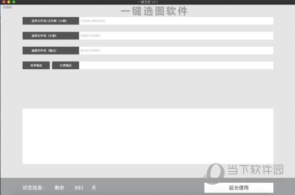 一键选图软件Mac版