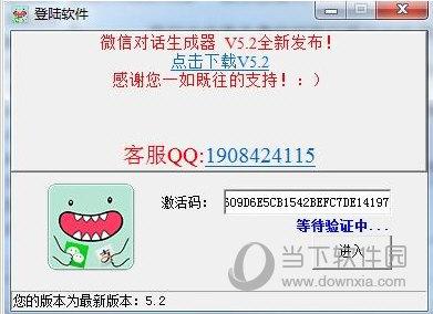 截图怪兽微信对话生成器免注册版