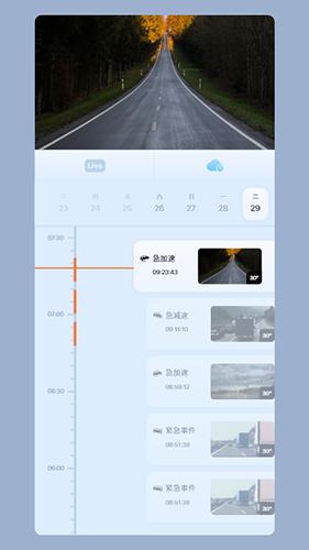 5G看家 V1.1.1 安卓版截图2