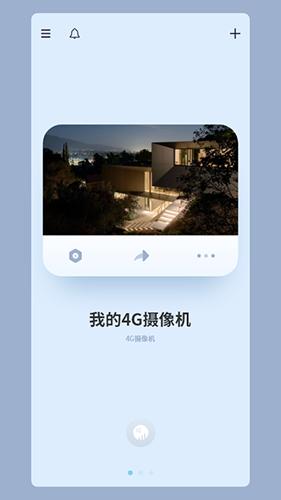 5G看家 V1.1.1 安卓版截图3