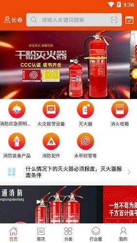 消防人 V2.3.5 安卓版截图4