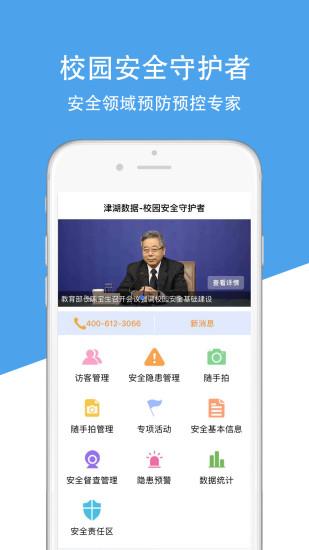 津湖校园安全平台 V1.7 安卓版截图1