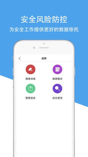 津湖校园安全平台 V1.7 安卓版截图2