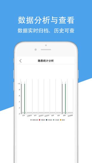 津湖校园安全平台 V1.7 安卓版截图5