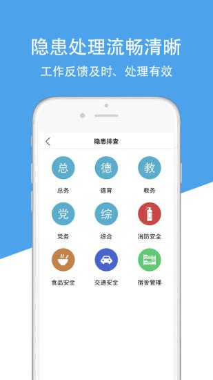 津湖校园安全平台 V1.7 安卓版截图3