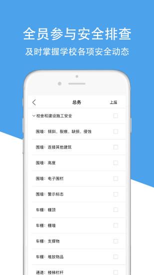 津湖校园安全平台 V1.7 安卓版截图4