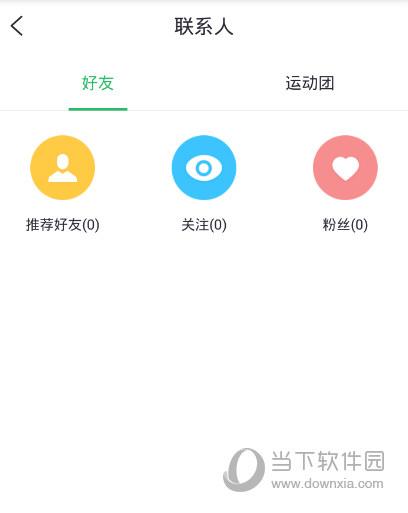 咕咚运动官方下载