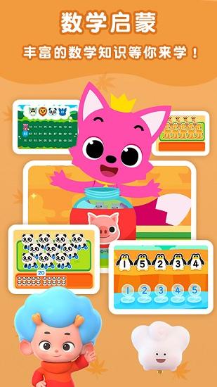 碰碰狐数字动物园 V2.2 安卓版截图3