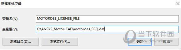 Motor-CAD14中文破解版