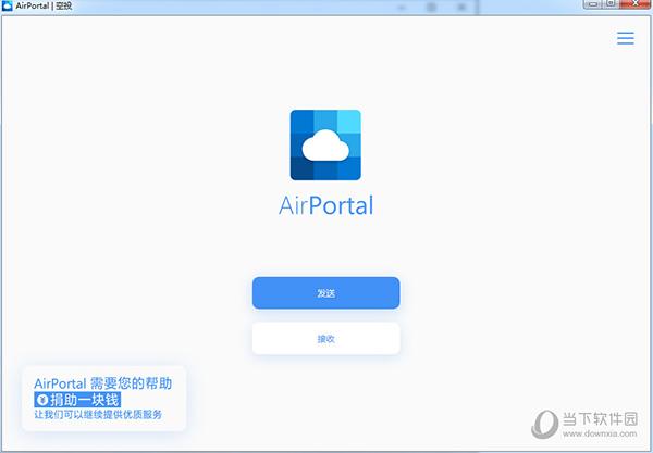 AirPortal空投