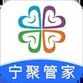 宁聚管家 V1.0.6 安卓版