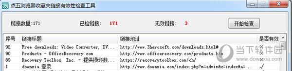 点五浏览器收藏夹链接有效性检查工具