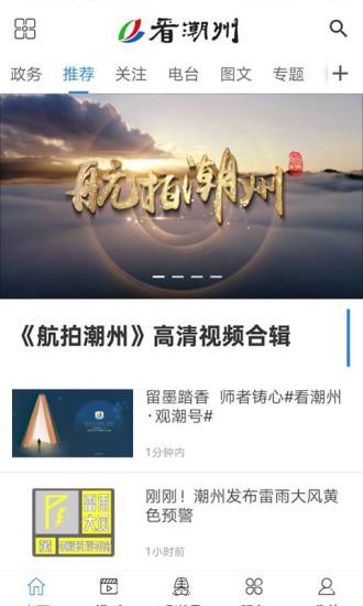 看潮州 V5.4.1 安卓版截图5