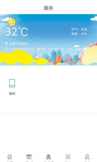 看潮州 V5.4.1 安卓版截图4