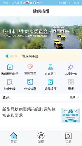 健康扬州 V2.0.0 安卓版截图4