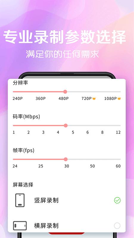 录屏看看 V4.4.0812 安卓版截图1