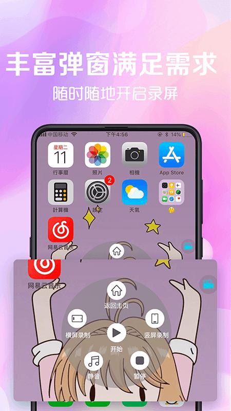 录屏看看 V4.4.0812 安卓版截图4