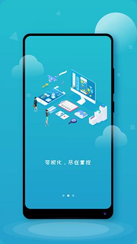 智享教育 V1.1.3 安卓版截图4