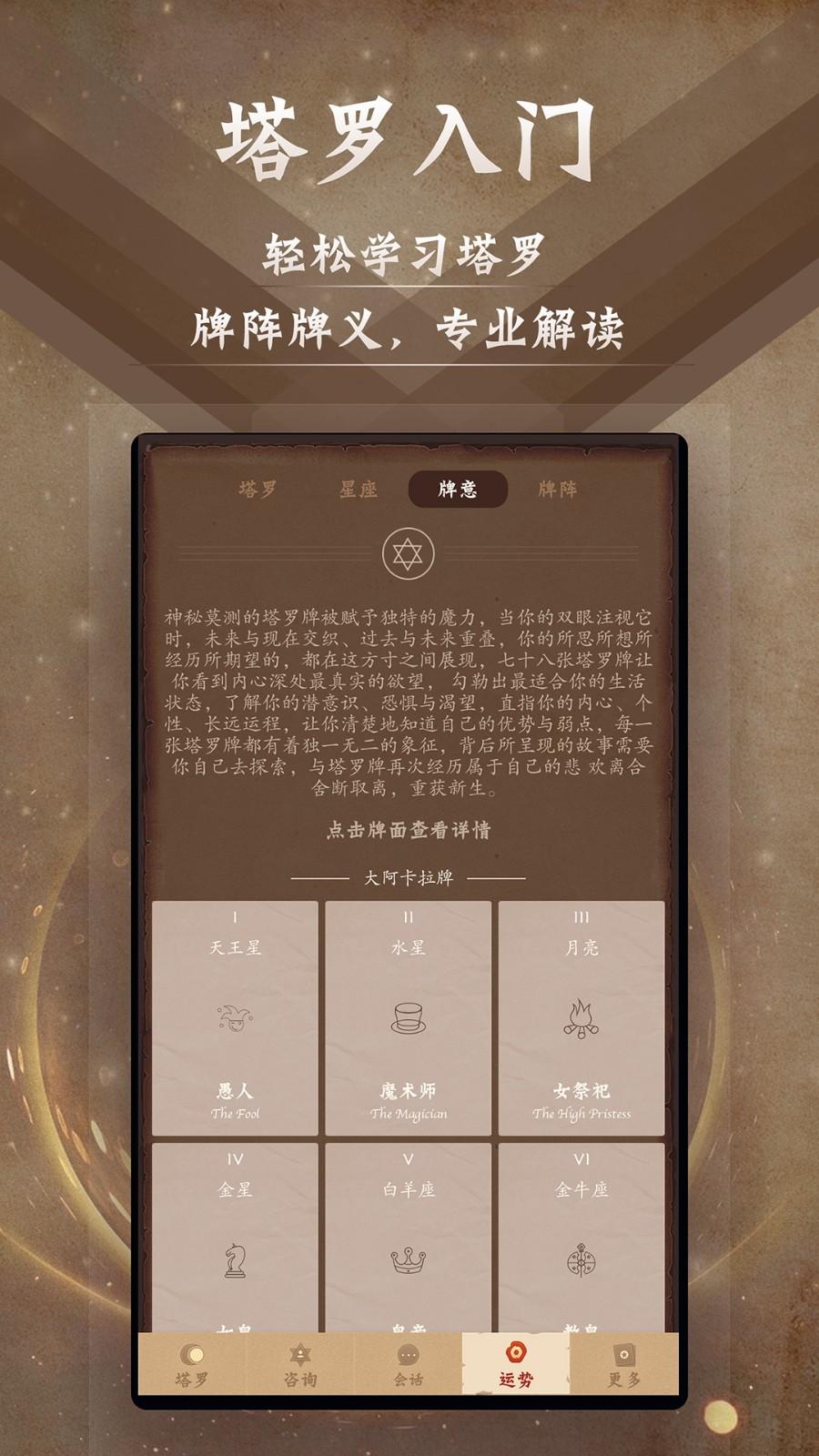 塔罗牌占星 V9.1 安卓版截图1