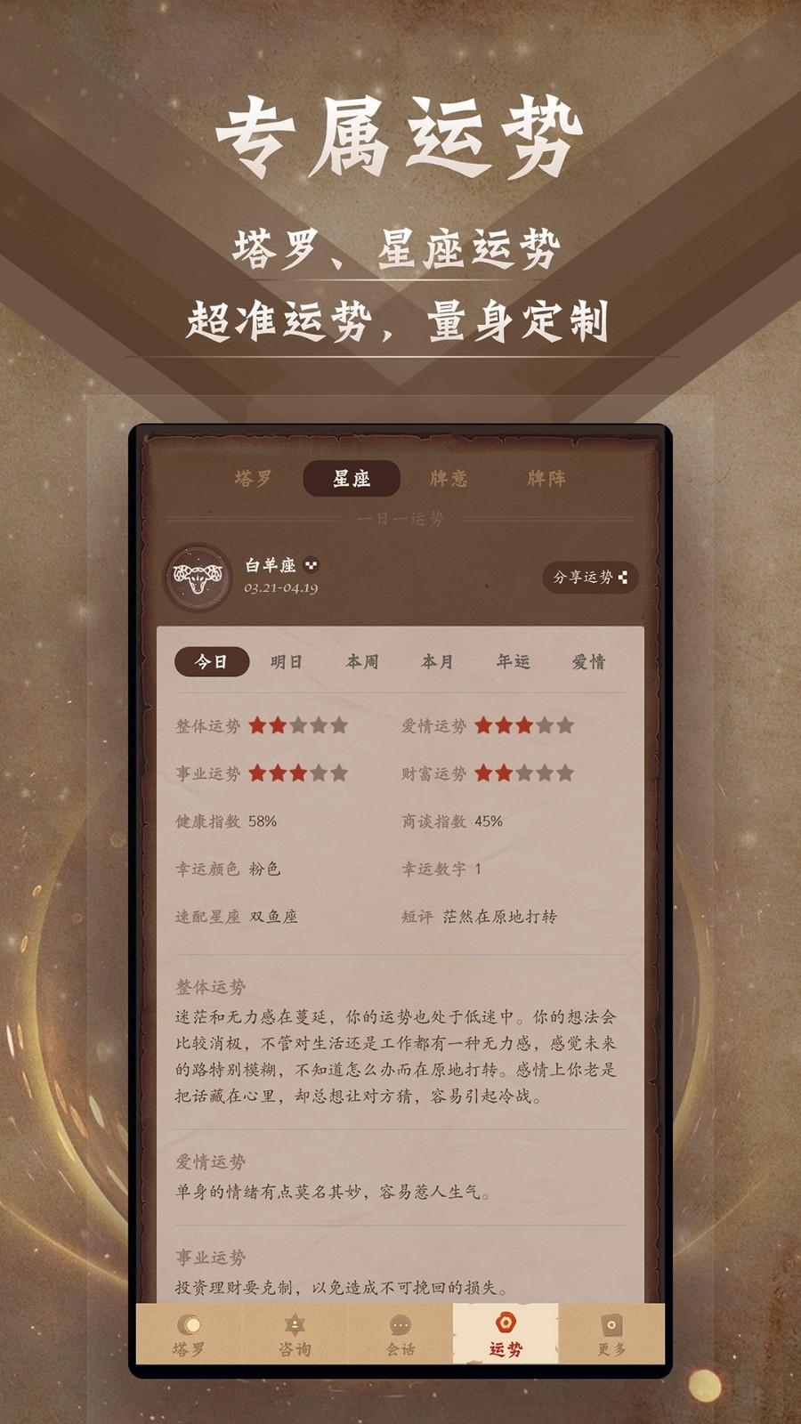 塔罗牌占星 V9.1 安卓版截图4