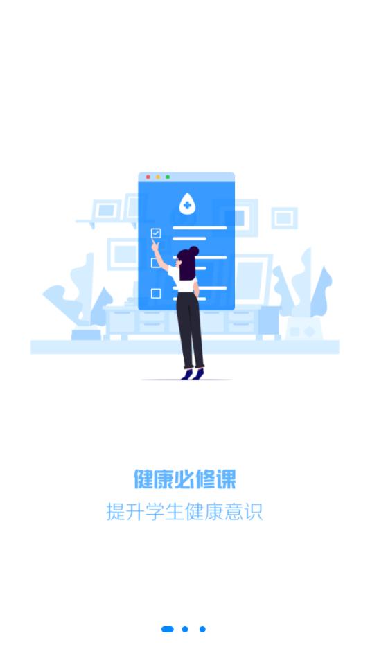 瑞儿美健康教师版 V1.2.4 安卓版截图1