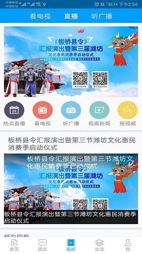 爱潍坊 V7.1 安卓版截图3