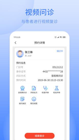 逸仙e医院医生端 V1.1.12 安卓版截图2
