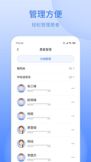 逸仙e医院医生端 V1.1.12 安卓版截图3