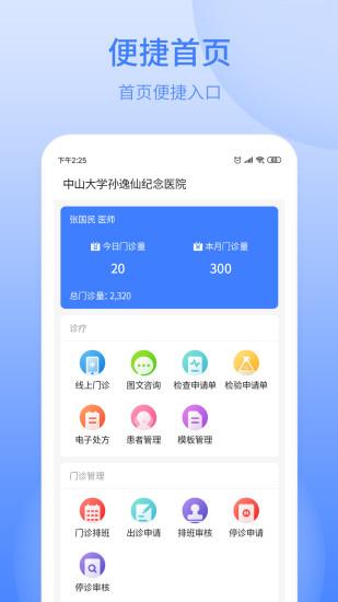 逸仙e医院医生端 V1.1.12 安卓版截图1
