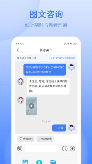 逸仙e医院医生端 V1.1.12 安卓版截图4