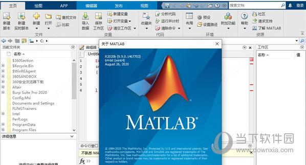 Matlab2021破解补丁