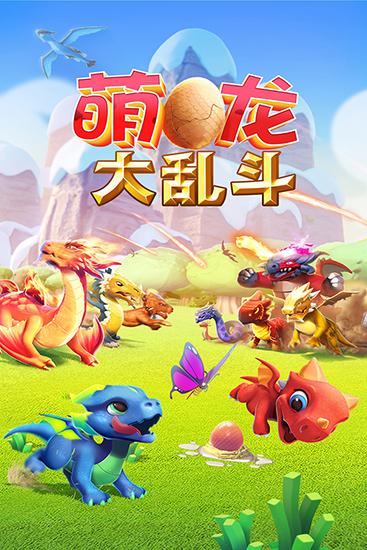 萌龙大乱斗免费钻石版 V5.7.2 安卓版截图1