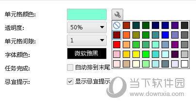 desktopcal设置颜色