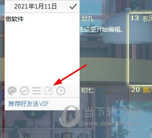 desktopcal日程提醒