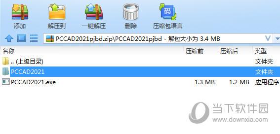 PCCAD2021完美破解补丁