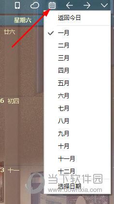 DesktopCal选择日期