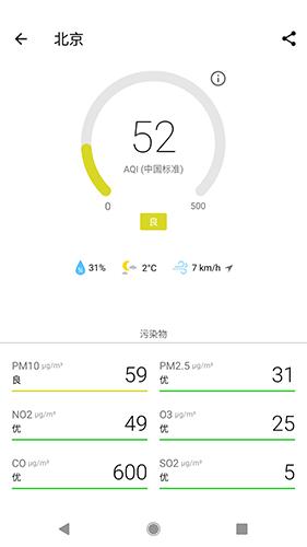 在意空气 V4.7.1 安卓版截图2