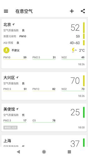 在意空气 V4.7.1 安卓版截图1