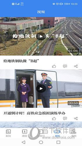 安徽日报APP