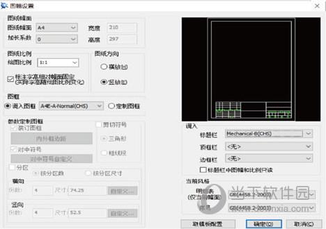 CAXA电子图板破解版免费下载